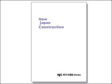 新日本建設パンフレット