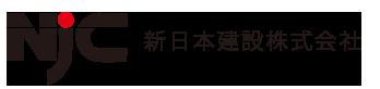 新日本建設株式会社